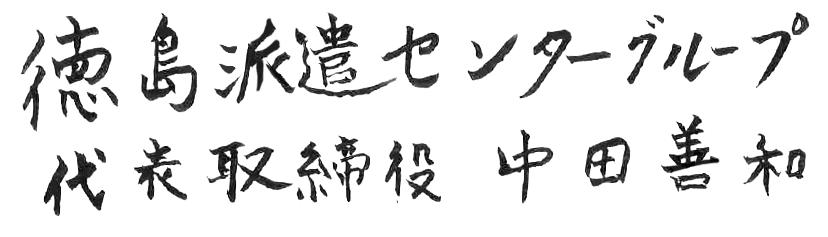 徳島派遣センターグループ 代表取締役 中田善和