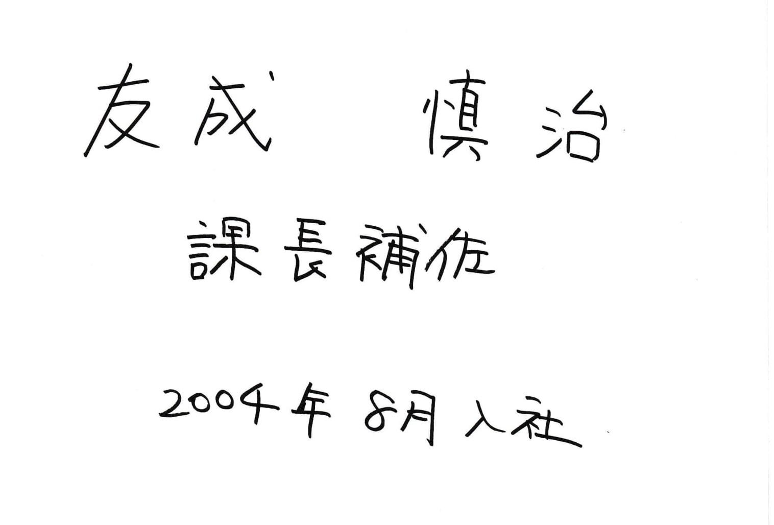 友成 慎治 営業部 課長補佐 2004年8月入社