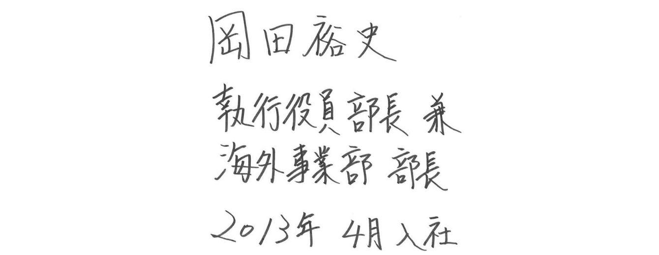 岡田 裕史 営業部兼海外事業部 執行役員 部長 2013年4月