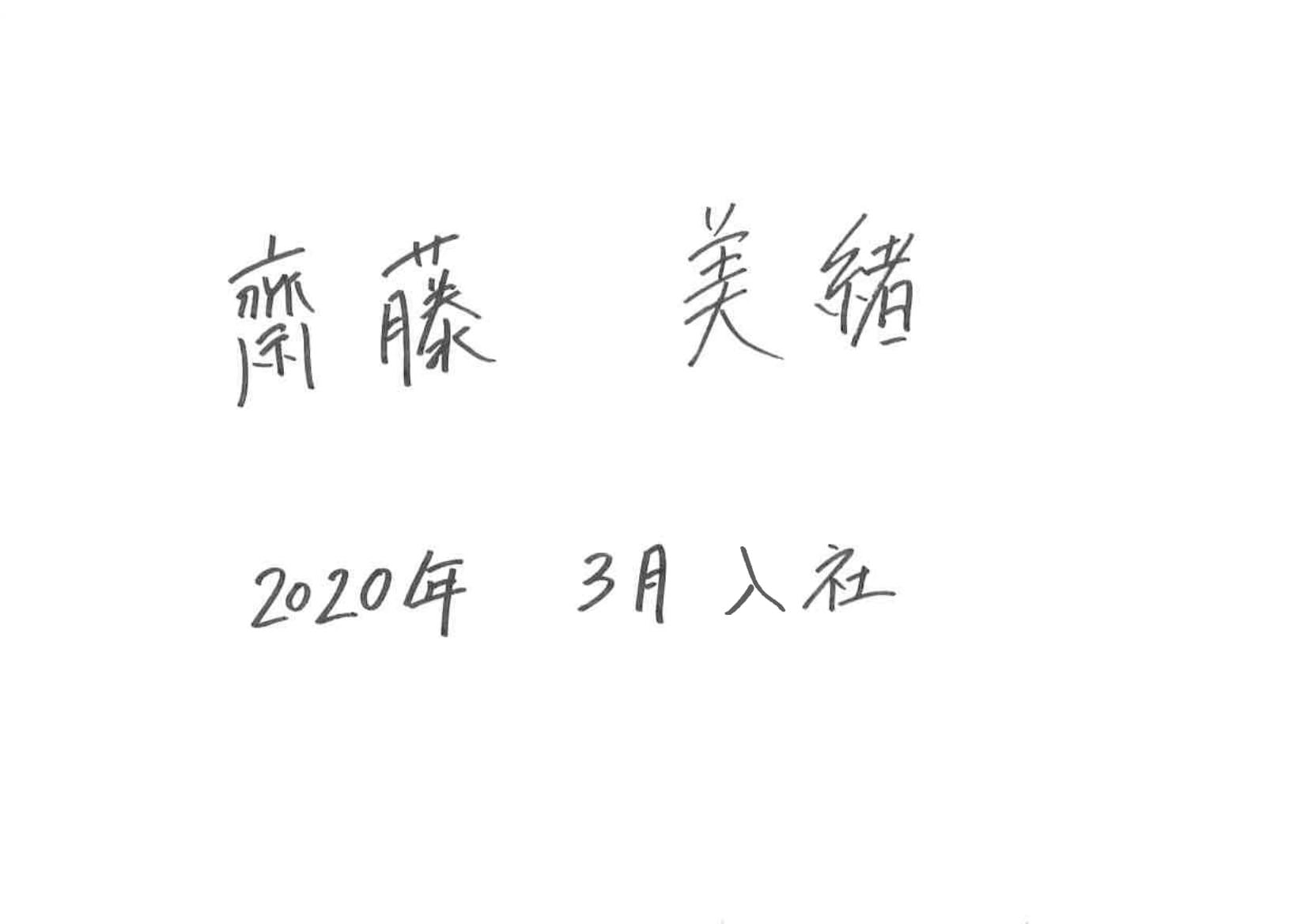 齋藤 美緒     0000年00月00日入社