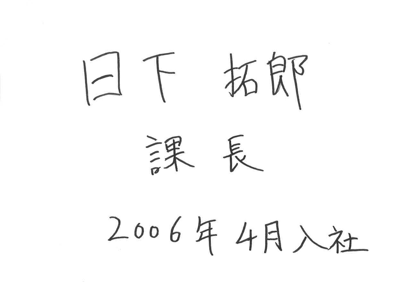 日下 拓郎       0000年00月00日入社