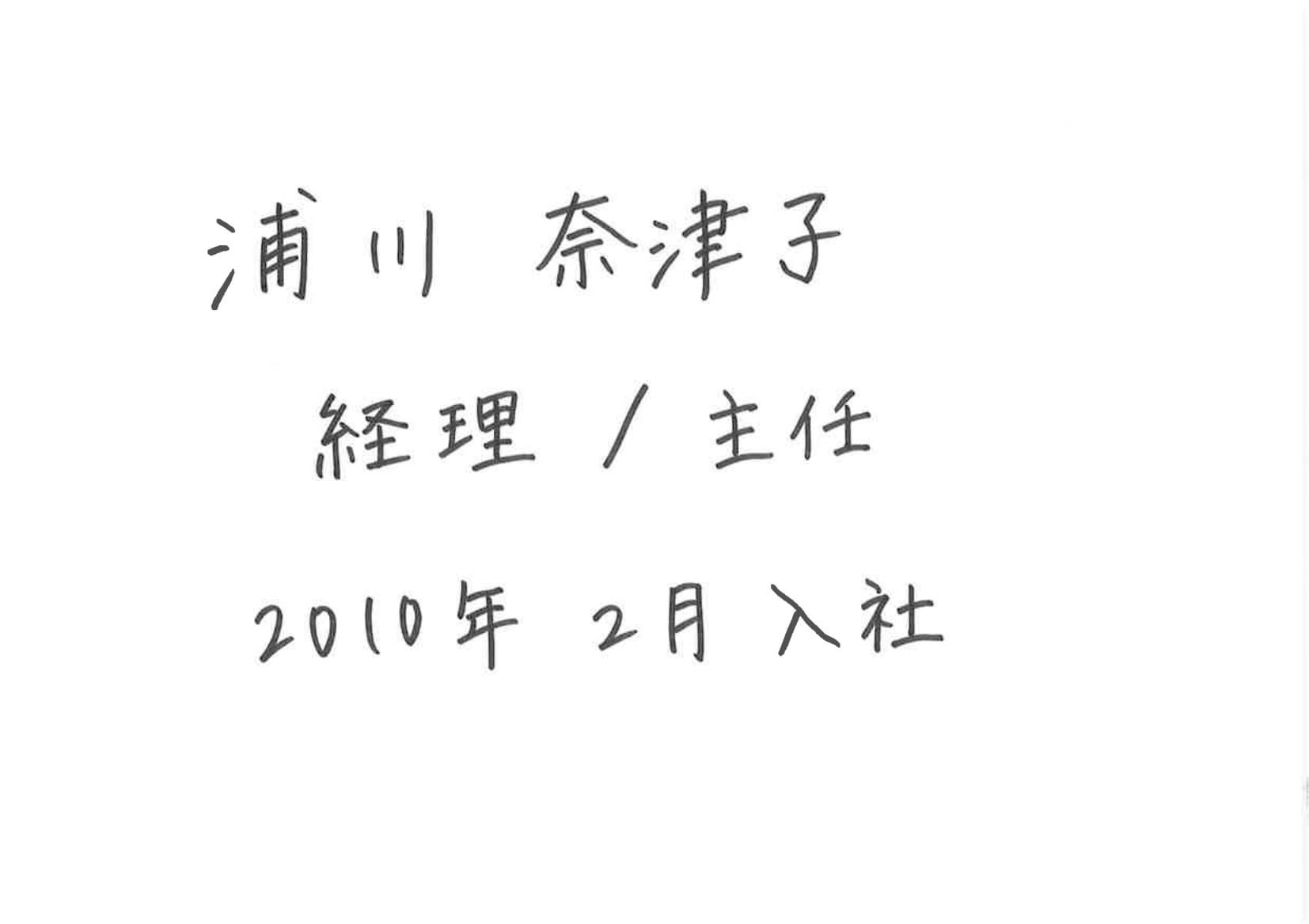 浦川 奈津子 経理部 主任 2010年2月入社