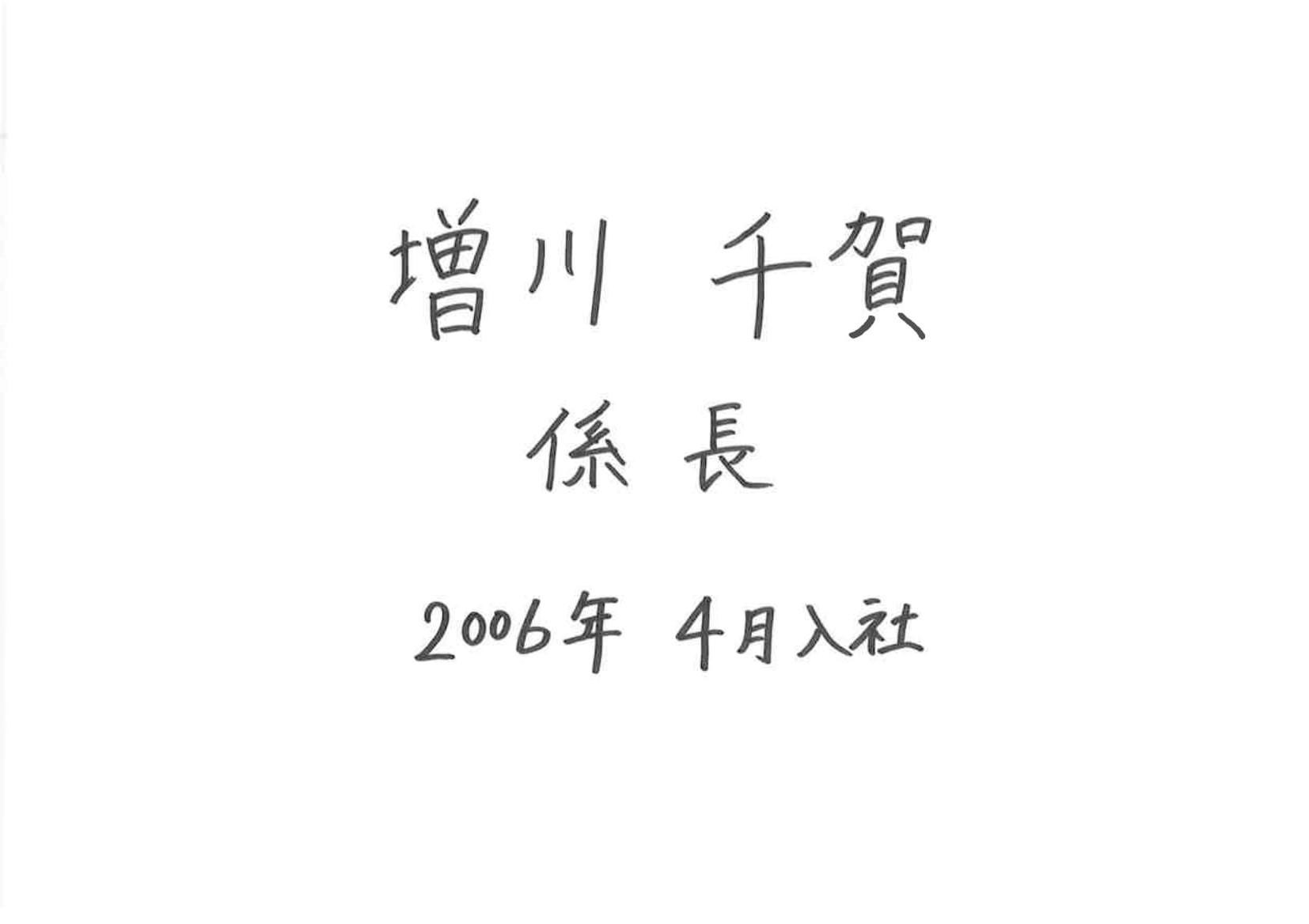 増川 千賀 管理 係長 2006年4月入社