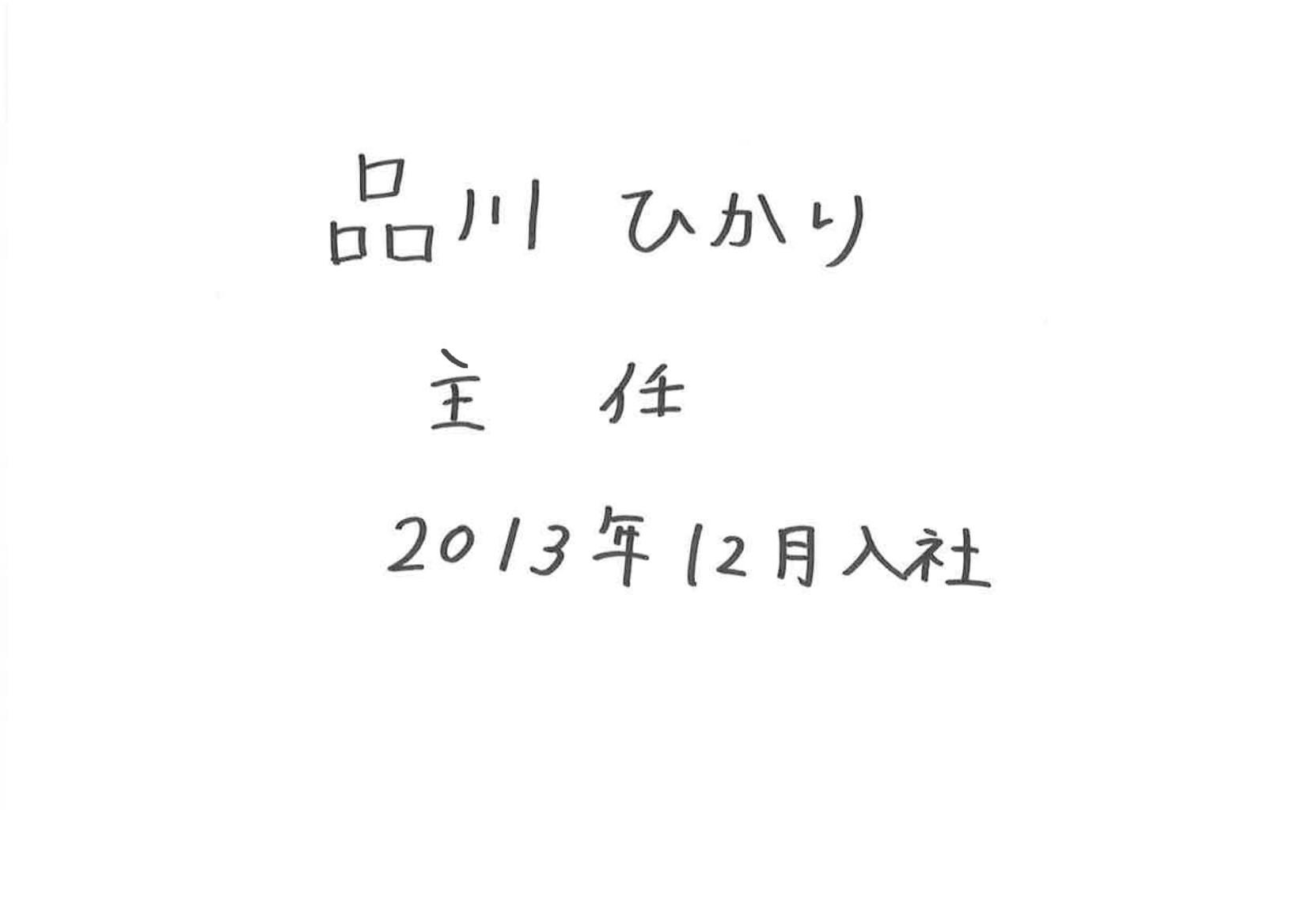 品川 ひかり 管理部 主任 0000年00月00日入社