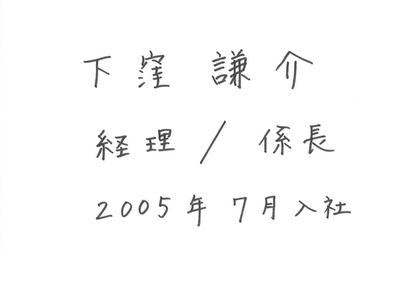 下窪 謙介 経理部 係長 2005年7月入社