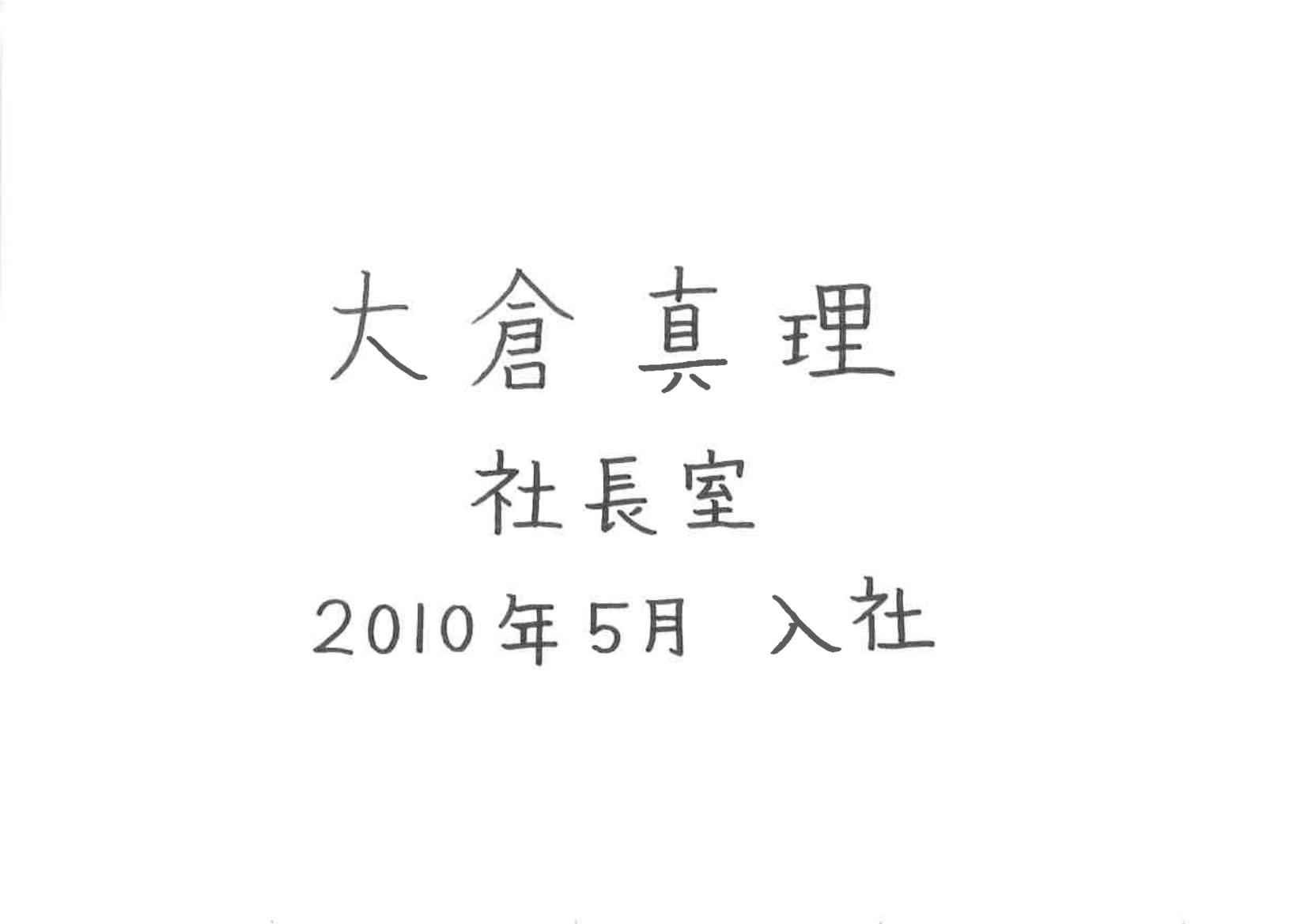 大倉 真理 社長室    2010年5月入社