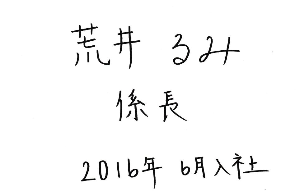 荒井るみ 管理 係長 2016年6月入社
