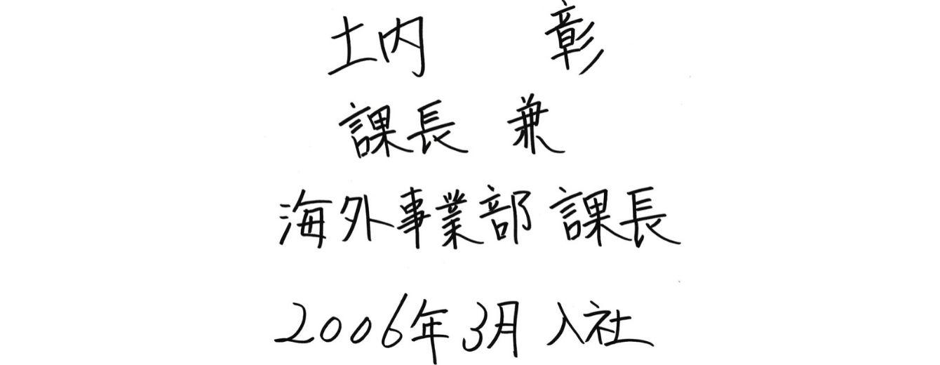 土内 彰 海外事業部 課長 0000年00月00日入社