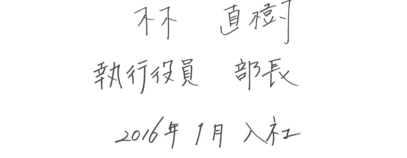 林 直樹 コールセンター事業部 執行役員部長 0000年00月00日入社