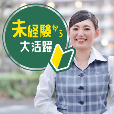 未経験可能の一般事務(板野町)ID:5704