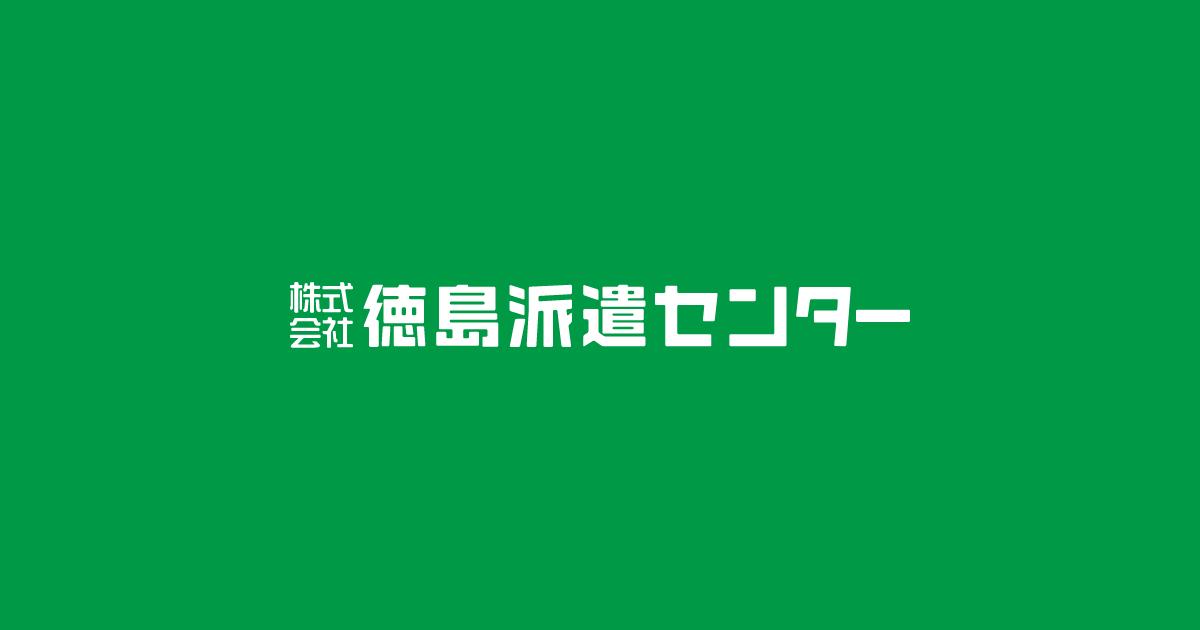 工場内作業  (徳島市)