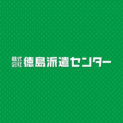 スーパーでのレジ業務  (徳島市)