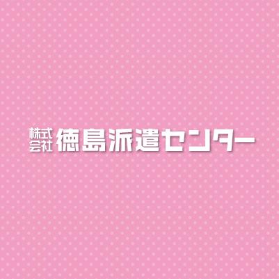 ラーメン屋でのホールスタッフ  (徳島市)
