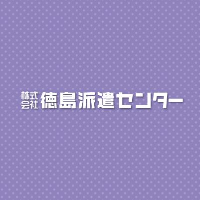 倉庫内作業  (阿南市)