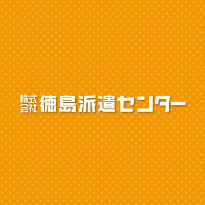 給食請負会社での配送作業  (吉野川市)