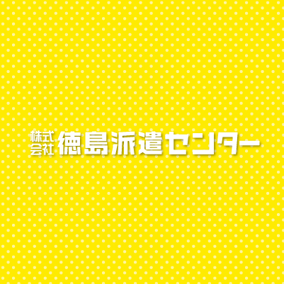 総合病院での医療事務(徳島市)