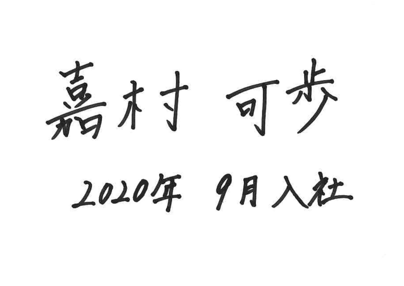 嘉村 可歩     2020年9月14日入社