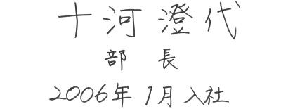 十河 澄代 管理 部長 2006年1月入社