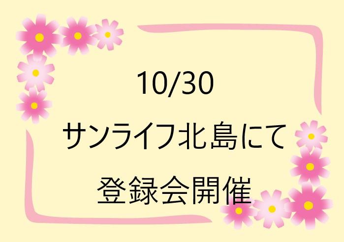 明日の登録会のお知らせ☆