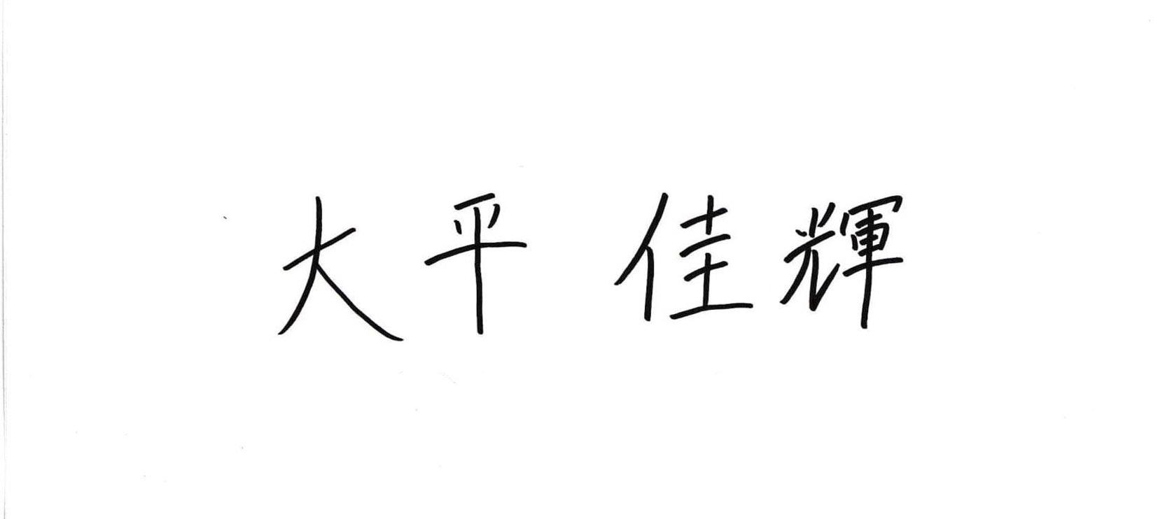 大平 佳輝 営業 営業 2019年8月21日入社