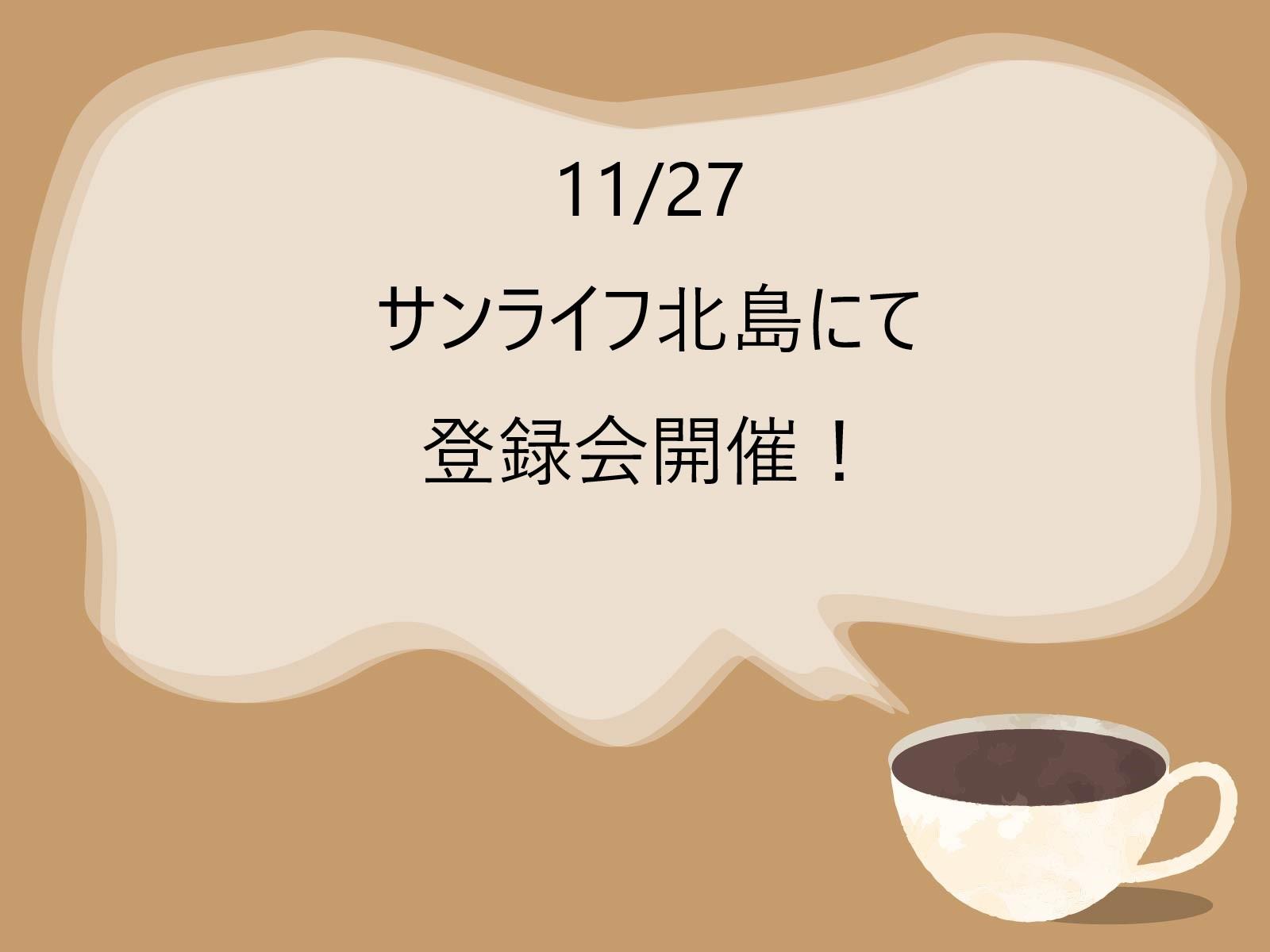 登録会のお知らせ!