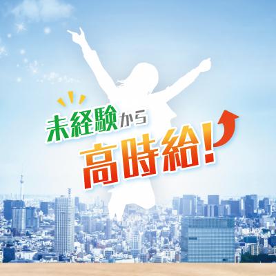 予備校での請求管理業務  (徳島市)
