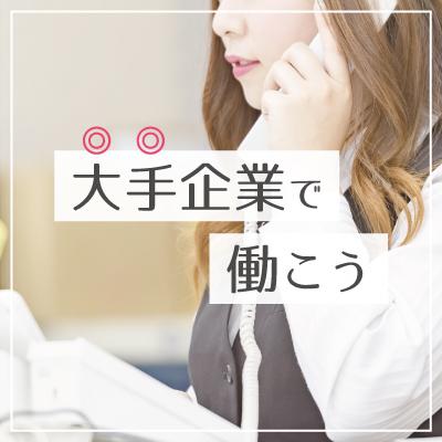 総務事務(徳島市)ID:5403