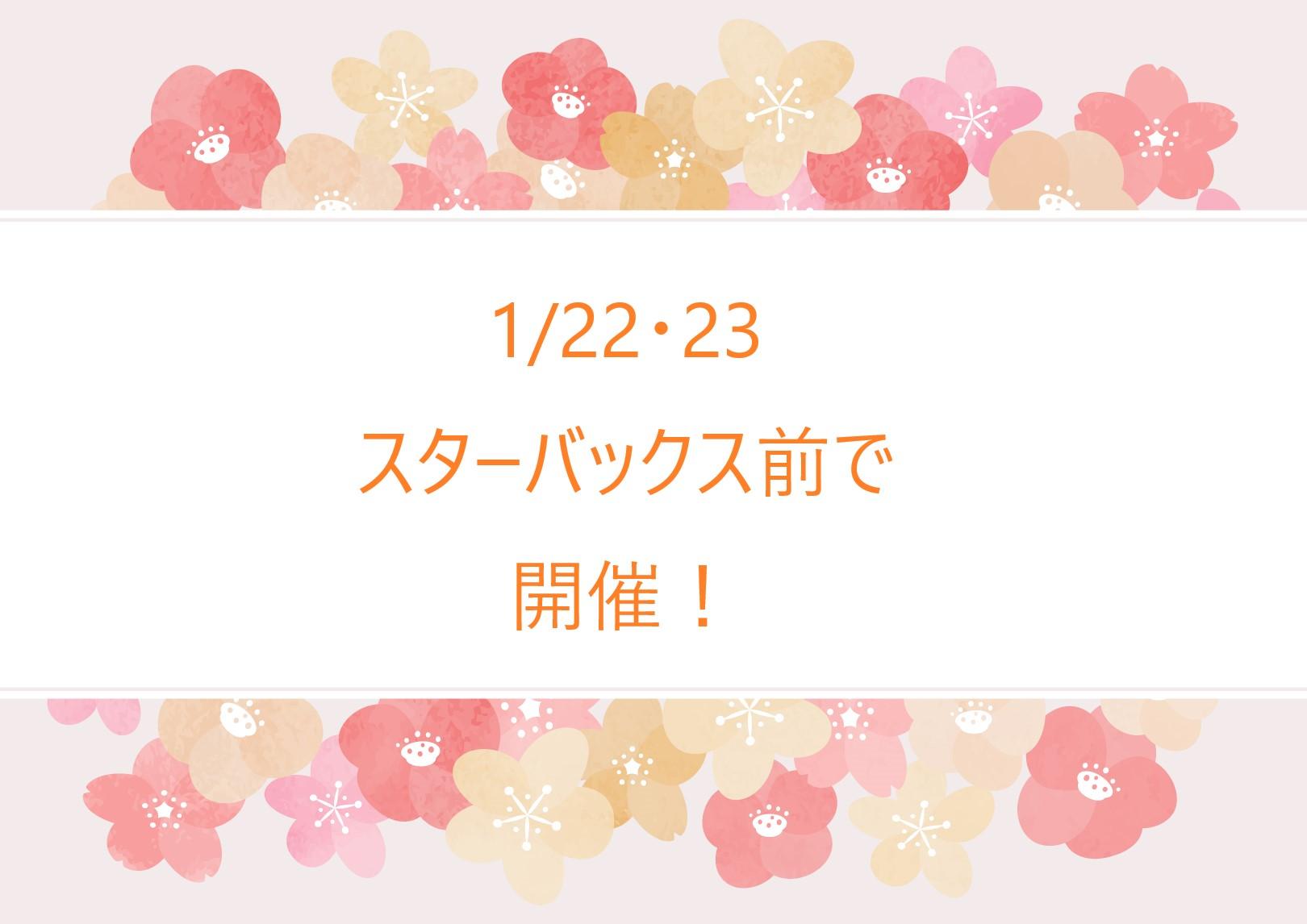 ☆明日からの登録会のお知らせ☆