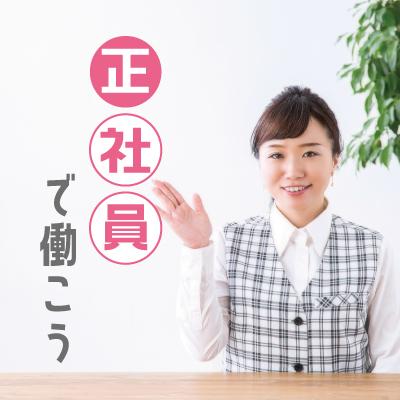 ♪直接雇用求人♪営業事務  (板野町)