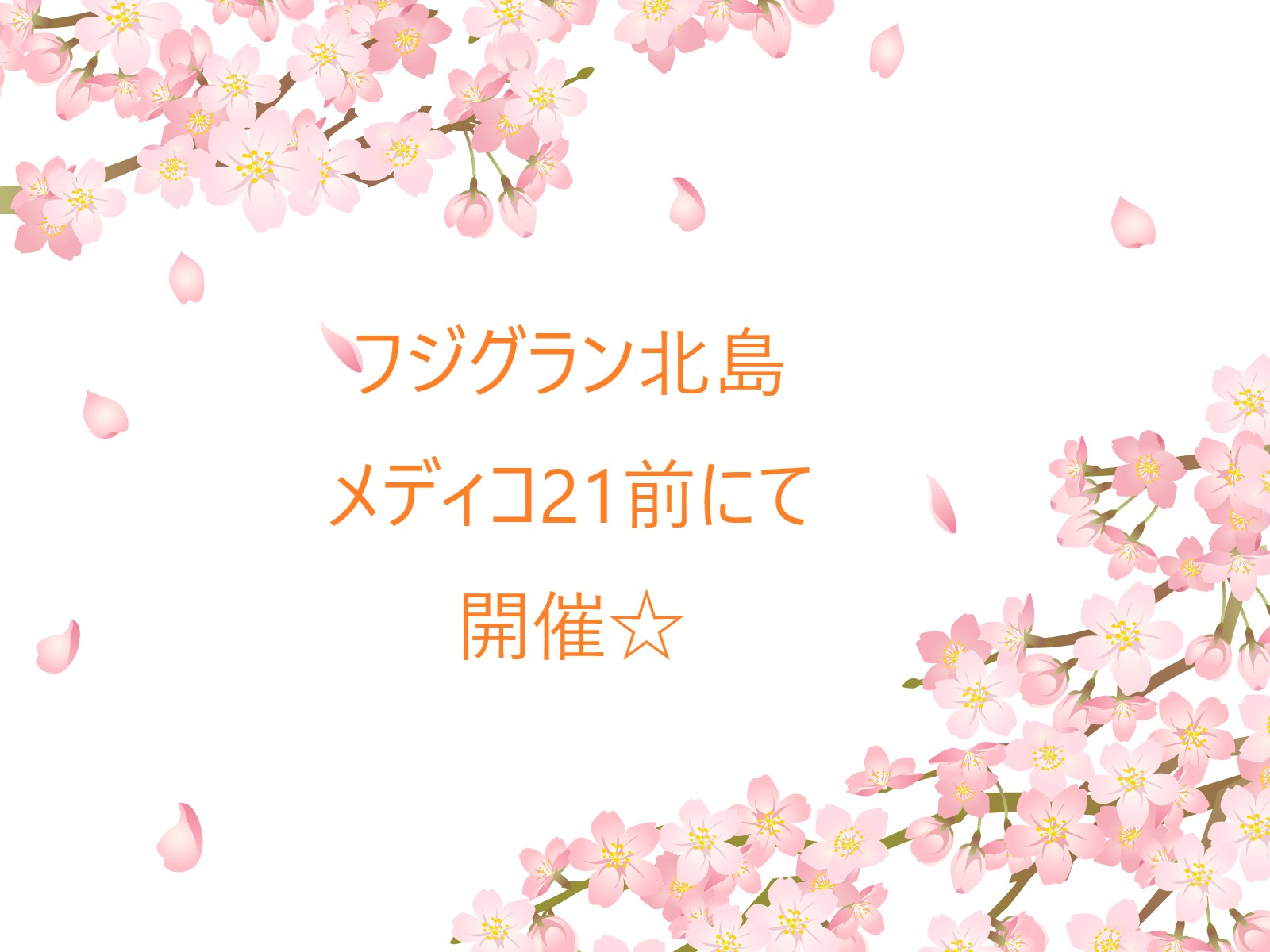 明日の登録会のお知らせ!