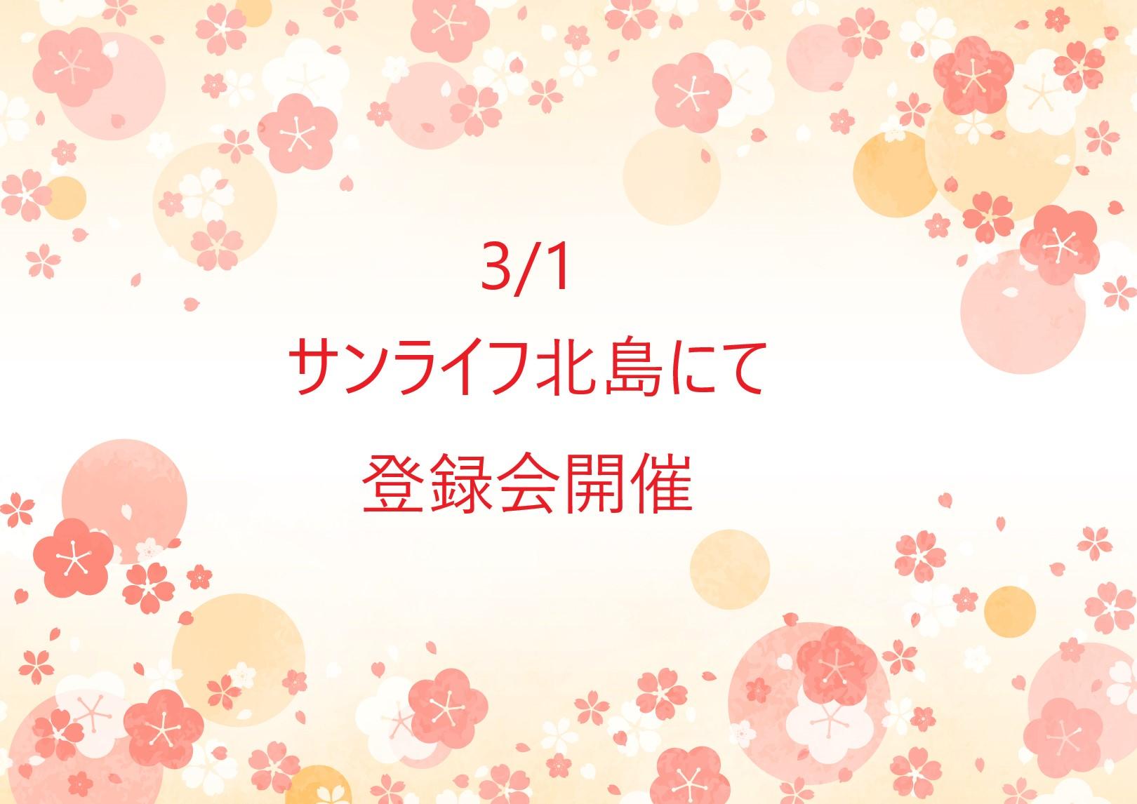 ☆来週の登録会のお知らせ☆