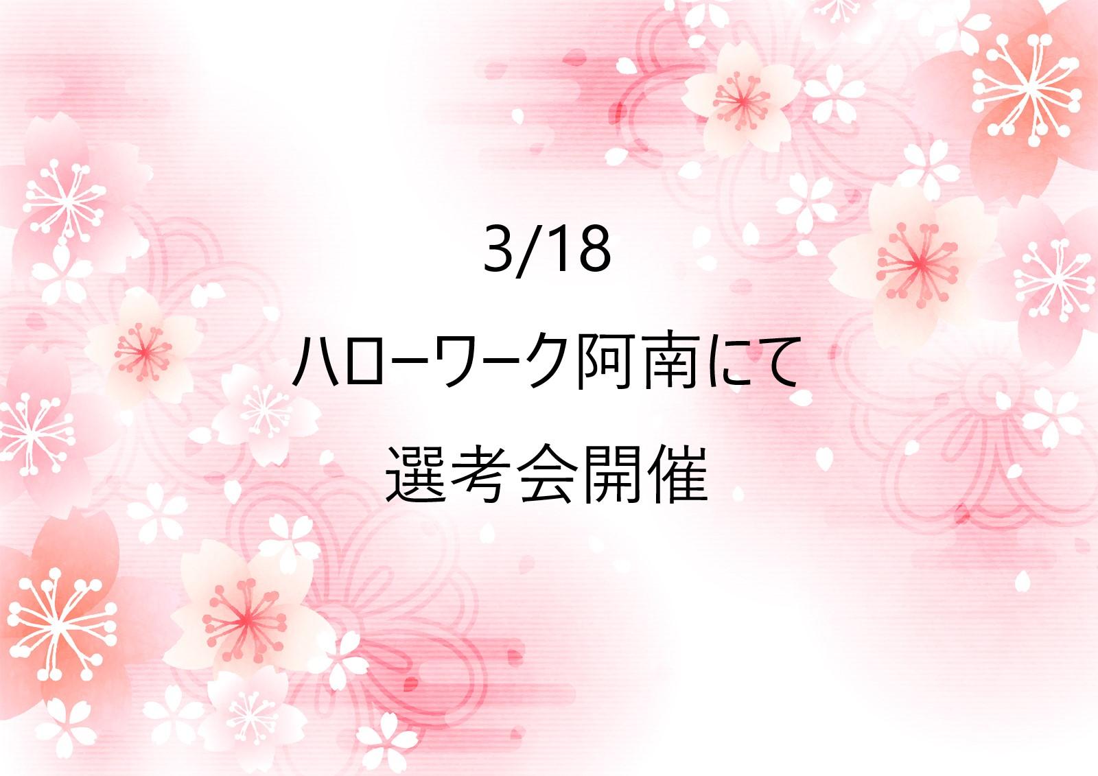 ☆明日の選考会のお知らせ☆