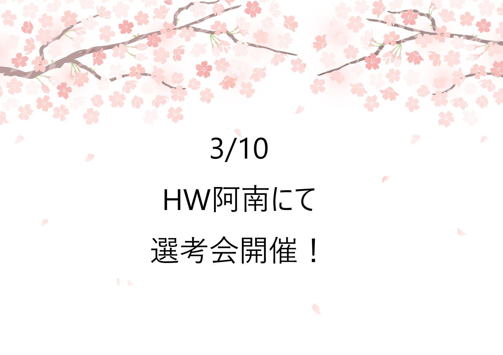 ☆ハローワークでの選考会のお知らせ☆