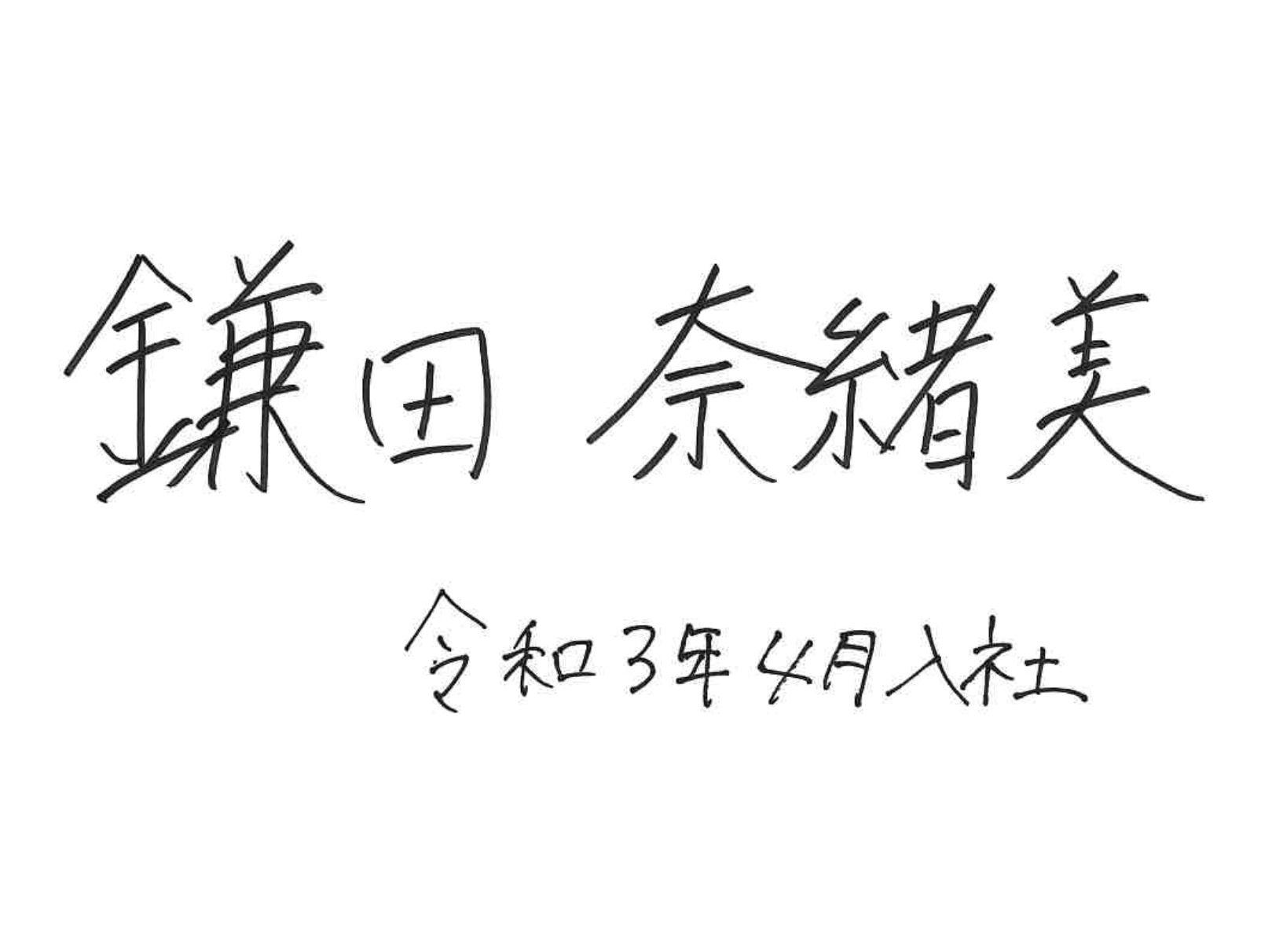 鎌田 奈緒美 管理部 管理 2021年4月