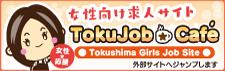 女性の為の求人サイト TokuJobCafe